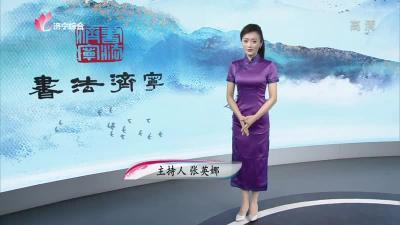 书法济宁-20201231