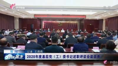 金鄉:2020年度基層黨(工)委書記述職評議會議召開