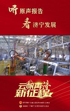 听原声报告 看济宁发展 | 全力构建高能级现代产业体系