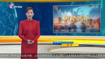 財金濟寧-20210105