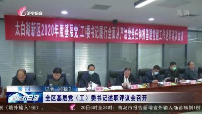 全區基層黨(工)委書記述職評議會召開