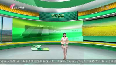 济宁农业-20210129