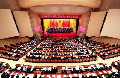 濟寧市十七屆人大七次會議隆重開幕