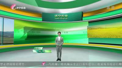 济宁农业-20210115