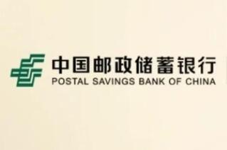 邮储银行2020年品牌纪念册发布