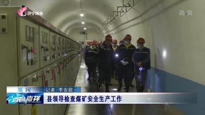 嘉祥縣領導檢查煤礦安全生產工作