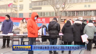 """濟寧創新谷集團""""民情書記""""團隊開展民意""""5""""來聽行動"""