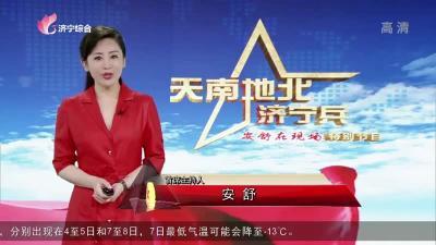 《天南地北济宁兵》——20210104