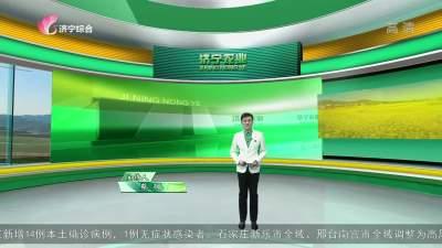 济宁农业-20210119