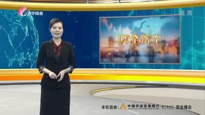 財金濟寧-20210123
