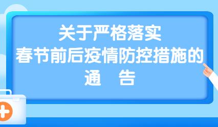 鄒城市關于嚴格落實春節前后疫情防控措施的通告