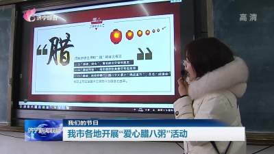 """濟寧各地開展""""愛心臘八粥""""活動"""