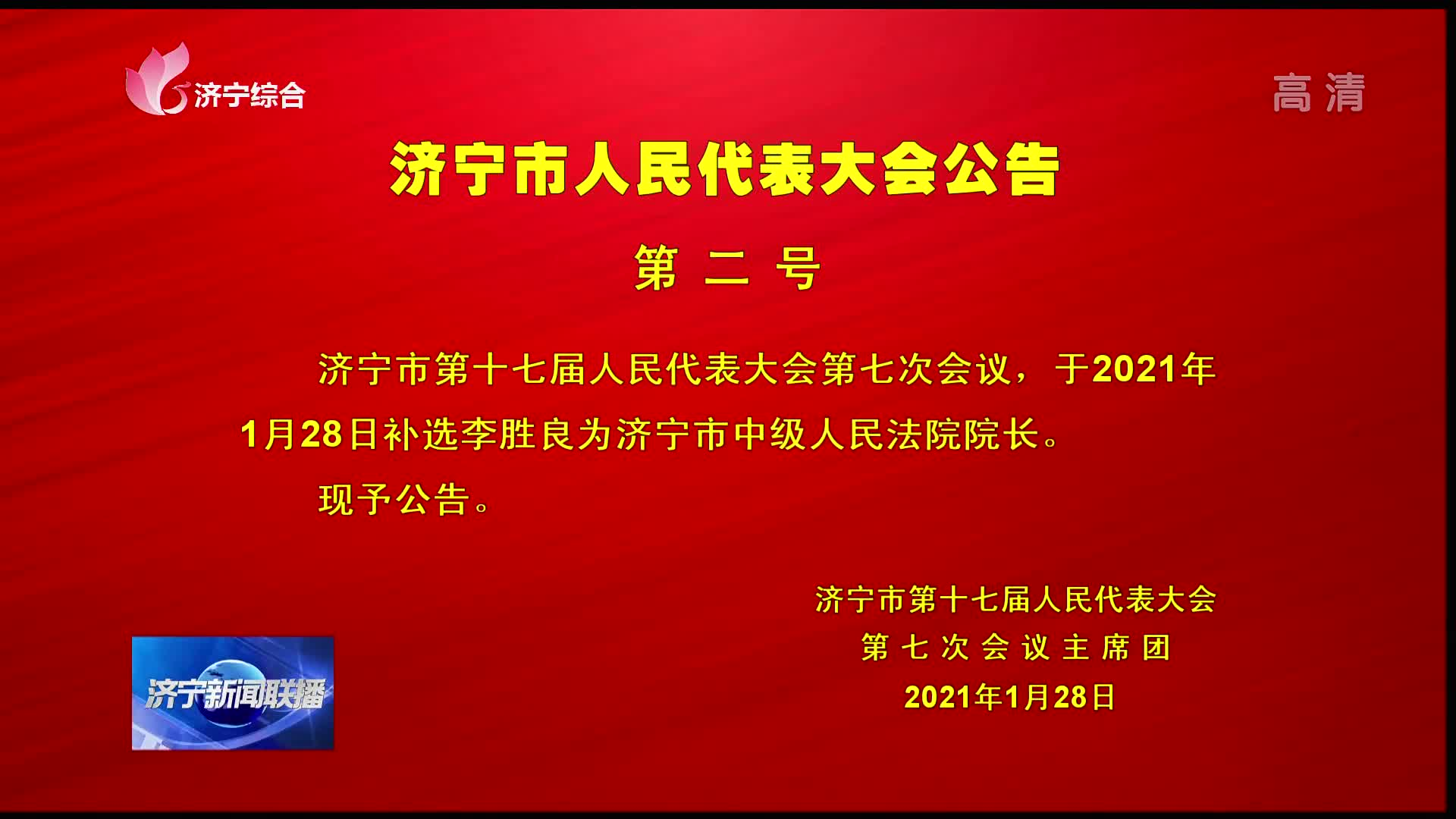 济宁市人民代表大会公告第二号