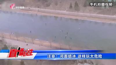 注意!河面结冰 这样玩太危险