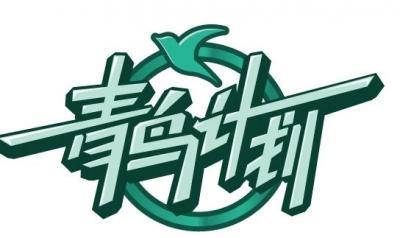 @济宁才子,青鸟计划即日起开启云招聘,快来加入吧!