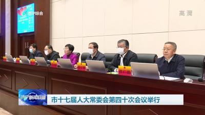 济宁市十七届人大常委会第四十次会议举行