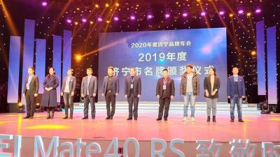 2020年度济宁名牌产品(服务)名单发布