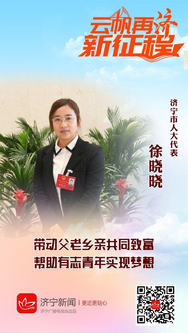 徐晓晓:带动父老乡亲共同致富 帮助有志青年实现梦想