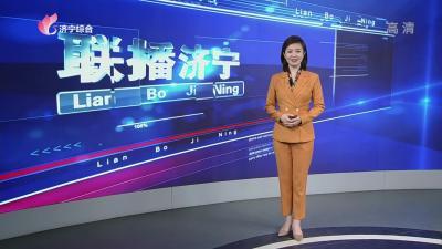 联播济宁-20210119