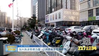 問政濟寧回頭看|濟寧加大執法管理力度  讓共享單車有序停放