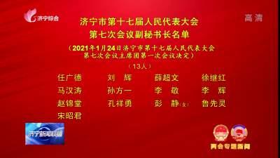 濟寧市第十七屆人民代表大會第七次會議副秘書長名單