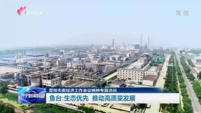 专访 | 鱼台县委书记朱贵友:生态优先 推动高质量发展