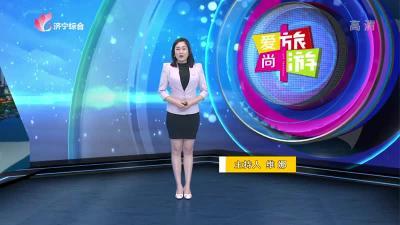 愛尚旅游-20210104