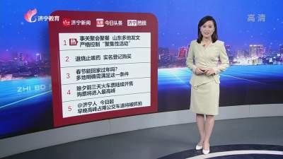 今日头条济宁热榜-20210111