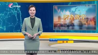 財金濟寧-20210116