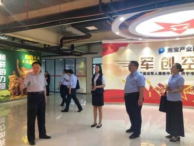 """济宁农商银行荣获""""双拥工作表现突出单位""""荣誉称号"""