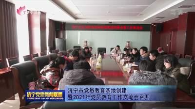 济宁市党员教育基地创建暨2021年党员教育工作交流会召开