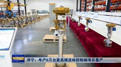 【新年开新局】济宁:年产6万台套高端流体控制阀项目量产