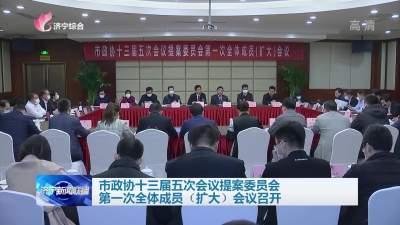 市政協十三屆五次會議提案委員會第一次全體成員(擴大)會議召開