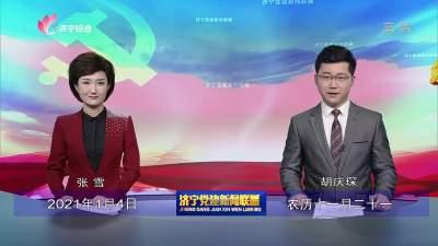 济宁党建资讯联播20210104