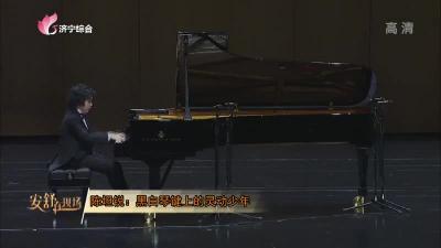 《安舒在现场》——陈坦锐:黑白琴键上的灵动少年