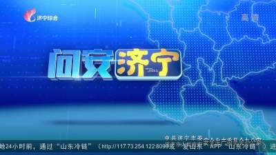 问安济宁-20210115