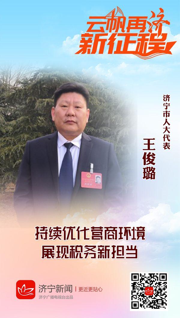 王俊璐:持续优化营商环境 展现税务新担当