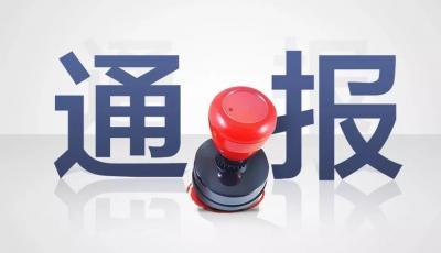 严重违纪违法,微山县农村党员干部吕祥哲被解雇党籍