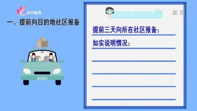 春节将至  入济返济人员疫情防控提示