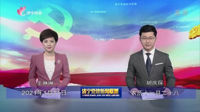 济宁党建资讯联播