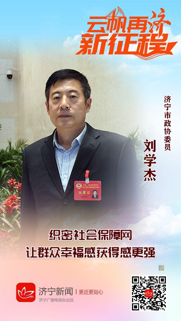 刘学杰:织密社会保障网 让群众幸福感获得感更强