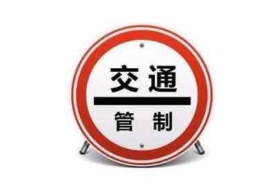 1月8日高考英语听力考试!太白湖新区这些路段交通管制!