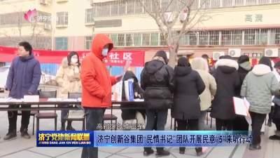 """济宁创新谷集团""""民情书记""""团队开展民意""""5""""来听行动"""
