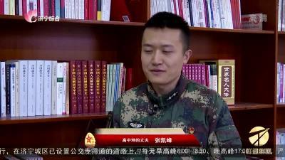 《天南地北济宁兵》——高中坤