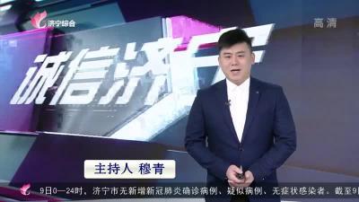 诚信济宁-20210110