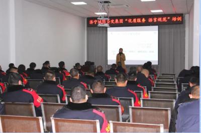 """济宁城际公交集团举行""""优质服务 语言规范""""培训活动"""
