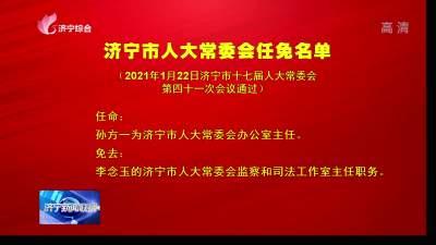 济宁市人大常委会任免名单
