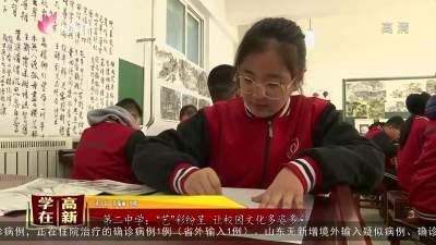 """第二中学:""""艺""""彩纷呈 让校园文化多姿多彩"""