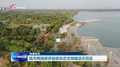 济宁两地获评省级生态文明建设示范区