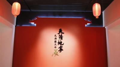 孔子博物館《天清地寧——孔府過大年展》開幕